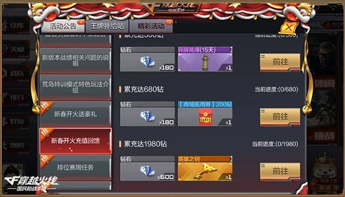 CF手游新春活动6