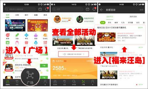 福来汪岛 瓜分十万奖池 春节天天送手机