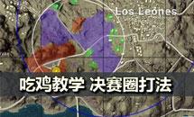 絕地求生沙漠地圖決賽圈打法 應對四種不同的決賽圈