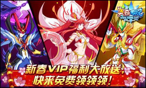 奥奇传说新春VIP福利放送 全民免费领领领