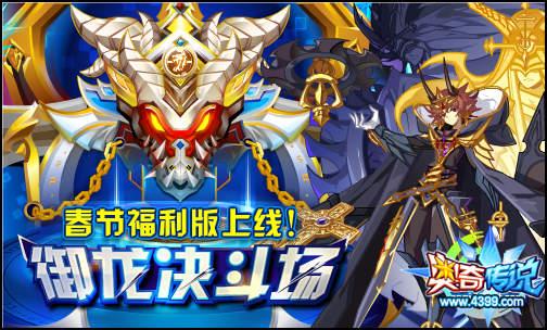 奥奇传说春节御龙决斗场 界面优化更新