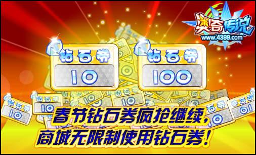 奥奇传说春节疯狂抢钻石 商城无限使用