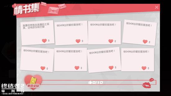 情人节玩家情书宣言