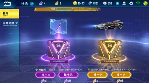 QQ飞车手游新春礼包