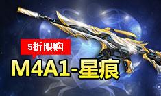 火线精英春节特惠 5折限购M4A1星痕