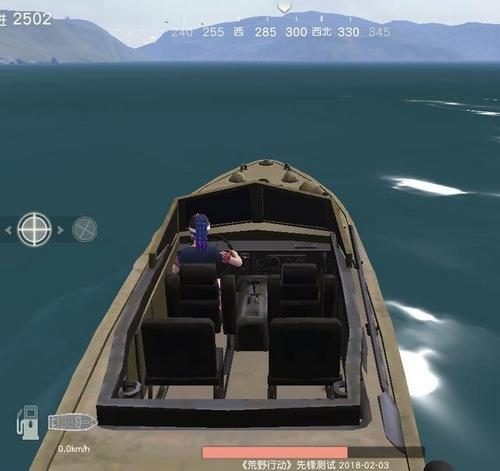 荒野行动游艇