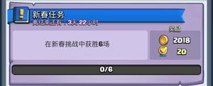 皇室战争新春活动5