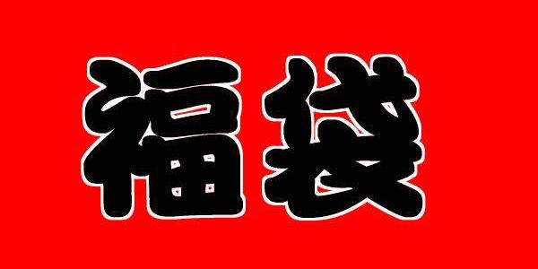 「Link・二次元」所以日本人的新春福袋里到底有些什么?