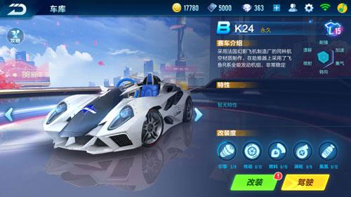 QQ飞车手游24K