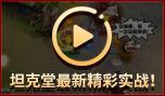 坦克堂视频