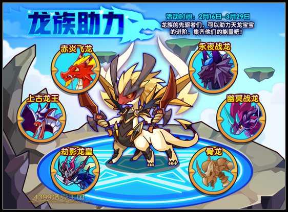 龙族助力-龙王二阶