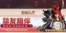 决战平安京挚友相伴有什么奖励 春节活动奖励有哪些
