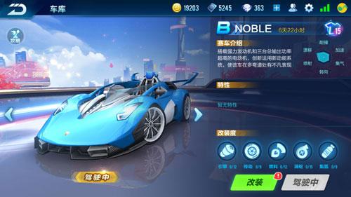 QQ飞车手游NOBLE