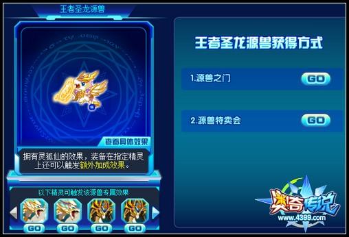 奥奇传说王者圣龙专属源兽