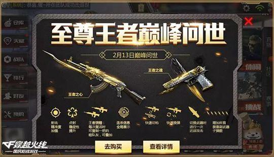 至尊王者巅峰问世 CF手游王者系列武器上架英雄礼包