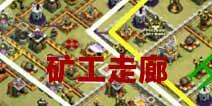 部落冲突11本三星教学:建立矿工走廊