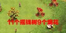 11个摇钱树9个烟花!部落冲突有比这更牛的吗