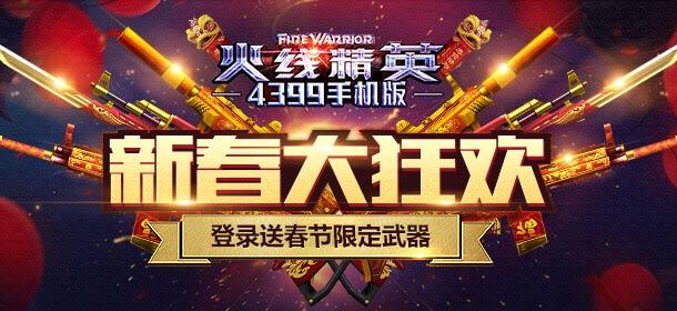 《火线精英ol》新春大狂欢,登录即送春节限定武器