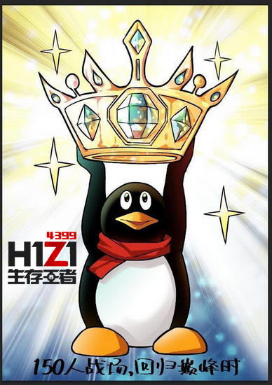 H1Z1生存王者开服猜测 玩H1Z1国服有可能不要钱!