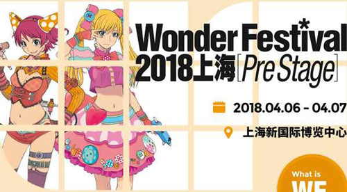 Wonder Festival 2018 上海