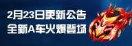 完美漂移2月23日更新公告 全新A车火爆登场
