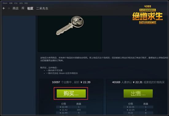 绝地求生新箱子钥匙在哪买 新箱子钥匙多少钱