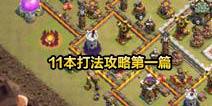 部落冲突11本打法攻略技巧篇:天女炸弹人使用技巧