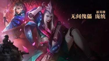 王者荣耀庞统下赛季有望登场?