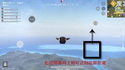 荒野行动跳伞