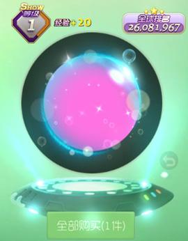 球球大作战七色泡泡