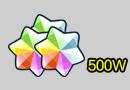 奥拉星经验x500w