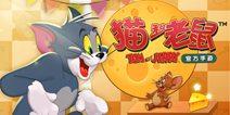 《猫和老鼠官方手游》新版本测试说明 新版本问题解答