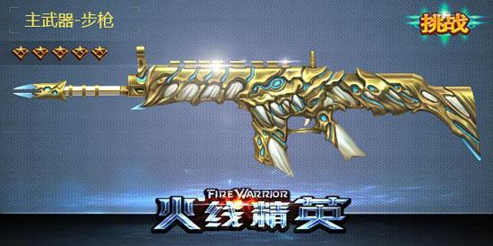 火线精英全新五星挑战武器 竞技属性堪比凤舞