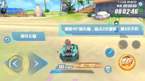 QQ飞车手游风车岛