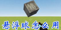 我是创造者悬浮器怎么做 SimpleBox2悬浮器怎么启动