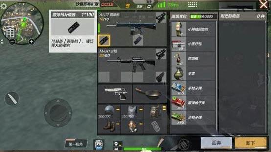 CF手游枪口选择3