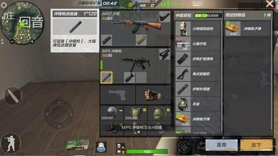 CF手游枪口选择5