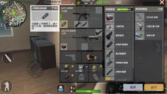 CF手游枪口选择7