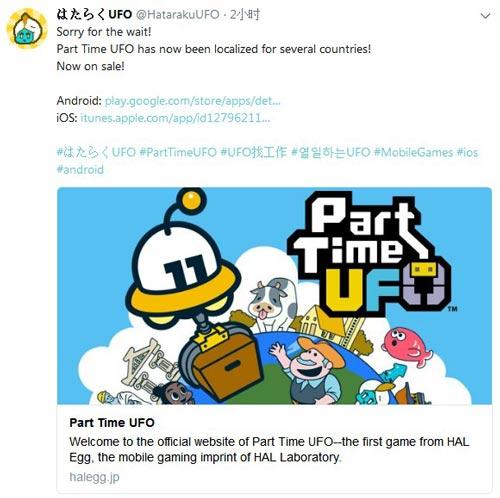 打工吧UFO
