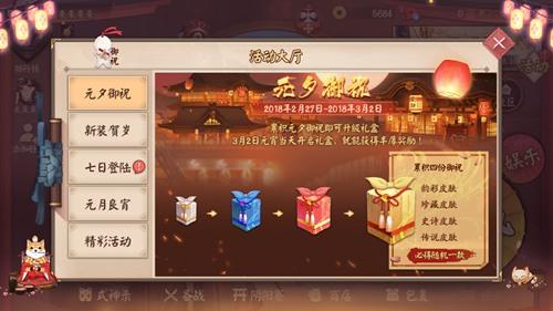 决战平安京版本更新