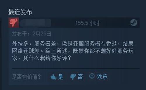 《绝地求生》Steam