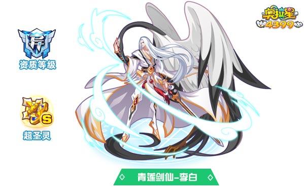 奥拉星青莲剑仙李白
