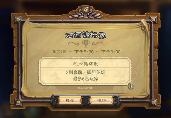 炉石传说石酒锦标赛