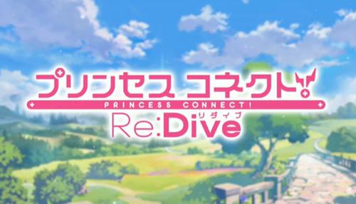 公主连接!Re:Dive