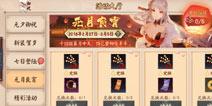 决战平安京元宵活动怎么参与 元宵节可以领几个礼盒