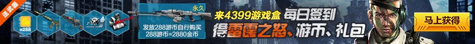 生死狙击4399游戏盒3月签到得永久雷霆之怒
