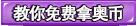4399利博国际娱乐平台盒免费赚奥币