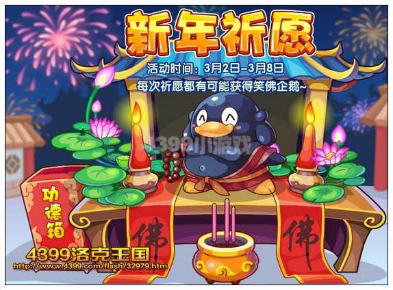 洛克王国新年祈愿