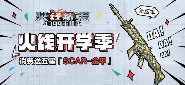 火线精英手机版开学季 五星神器『SCAR-金甲』来袭