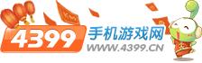 4399手机游戏网-春节